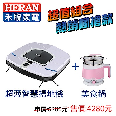 超值組合HERAN禾聯-超薄型智慧掃地機器人不鏽鋼快煮美食鍋粉紅款