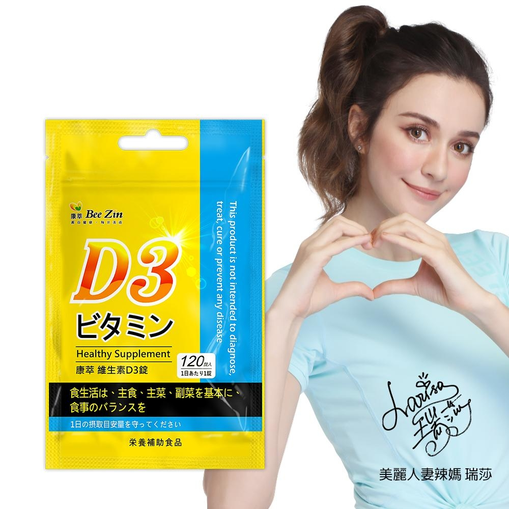 【BeeZin康萃】瑞莎代言維生素D3錠x1 (120錠/袋)