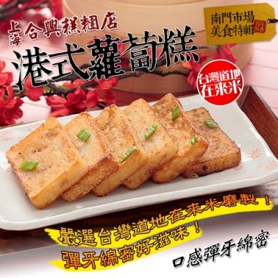 任選_合興 港式蘿蔔糕(600g/條)(年菜預購)