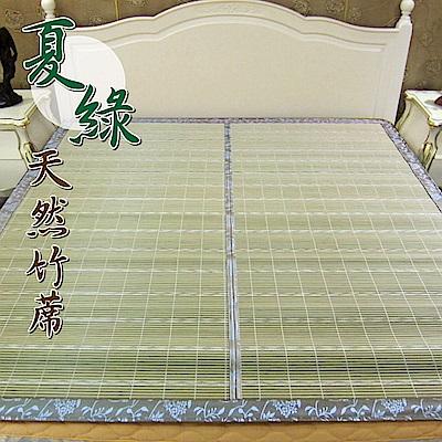 范登伯格 - 仲夏頌 天然竹加大涼蓆 -夏綠 (180x186cm)