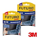 3M FUTURO運動機能壓縮肘套(尺寸可選)