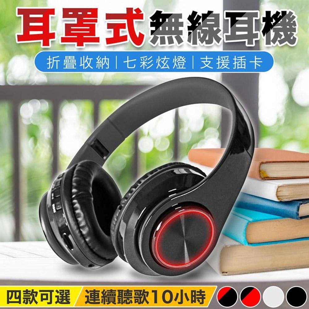 炫彩藍牙立體聲頭戴式耳機麥克風(七彩呼吸燈/折疊式/支援TF記憶卡)