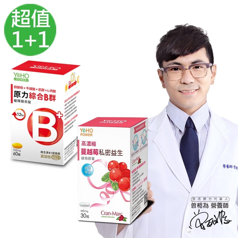 悠活原力 蔓越莓益生菌植物膠囊(30顆/盒)+原力綜合維生素B群緩釋膜衣錠(60顆/盒)