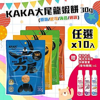 KAKA大尾龍蝦餅30g(原味/辣味/起司/海苔)任選x10入 贈 年方十八 魔法泡泡浴快樂寶寶(香味隨機)