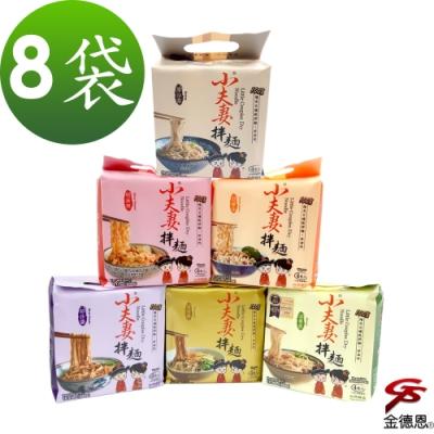 小夫妻香Q乾拌麵(4包/袋)x8袋/多種口味可選