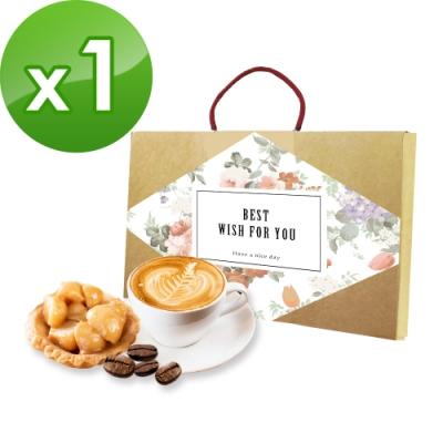 順便幸福 午茶禮盒組(豆塔+咖啡)