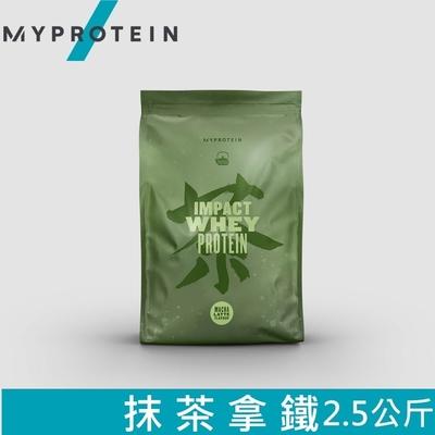 【英國 MYPROTEIN】IMPACT 乳清蛋白粉 (抹茶拿鐵/2.5kg/包)