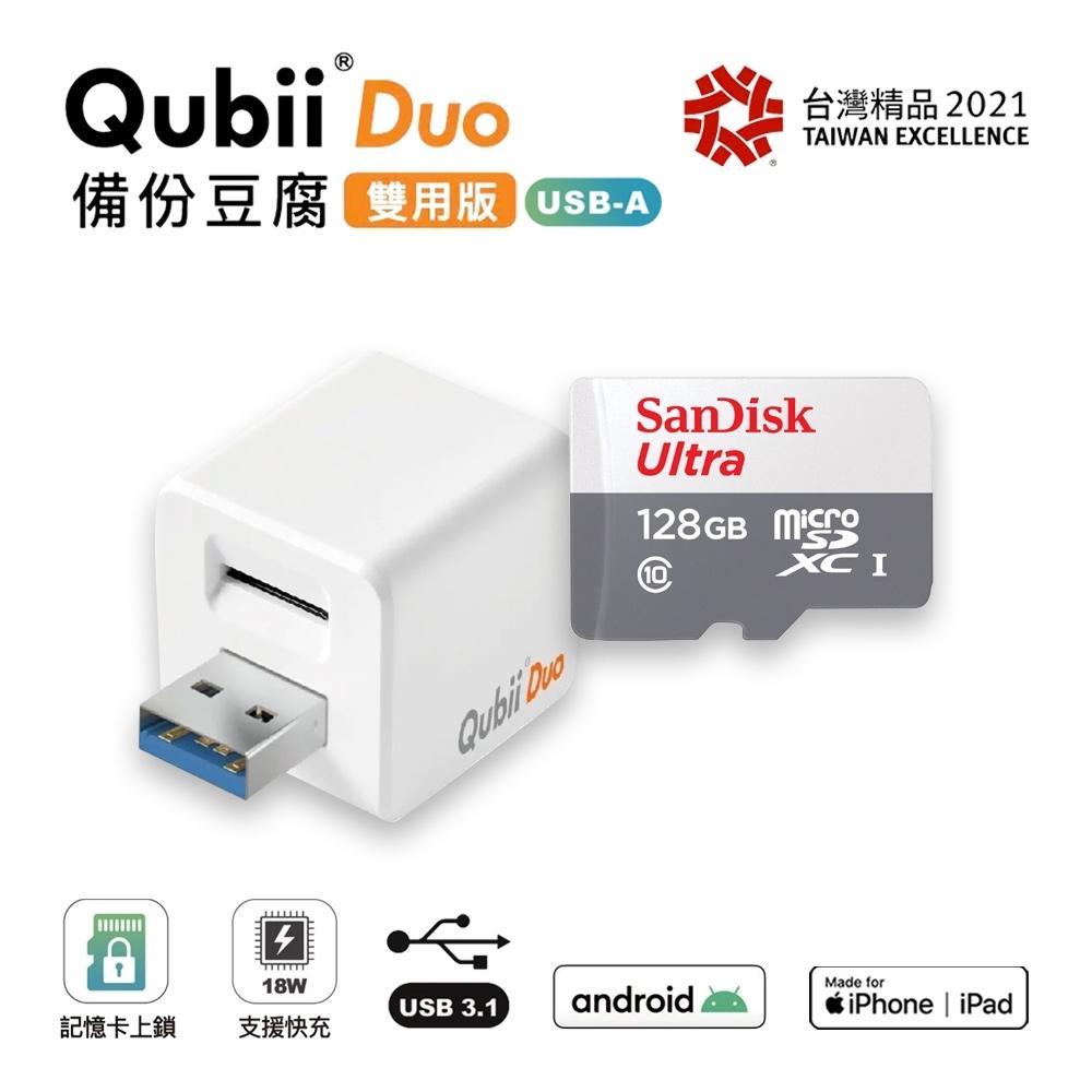 【雙用】QubiiDuo USB-A備份豆腐 白色 附SanDisk 128G公司貨
