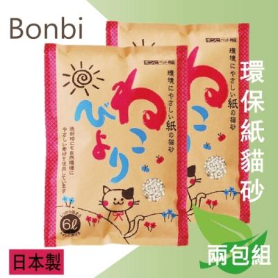 日本BONBI - 環保紙貓砂無香味6L裝-兩包組(紙貓砂 環保貓砂)