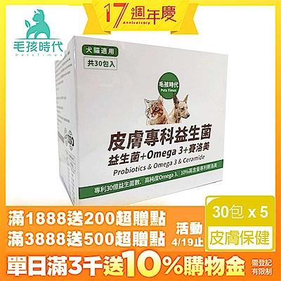 毛孩時代-皮膚專科益生菌5盒(30包/盒)