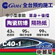 【GAMA】防窺抗UV隔熱貼 陶瓷防爆系列 車身左右四窗+後擋 送安裝(不含天窗) GAMA-C40-1 product thumbnail 1