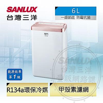 SANLUX台灣三洋 6L 1級甲殼素抗菌清淨除濕機 SDH-66M