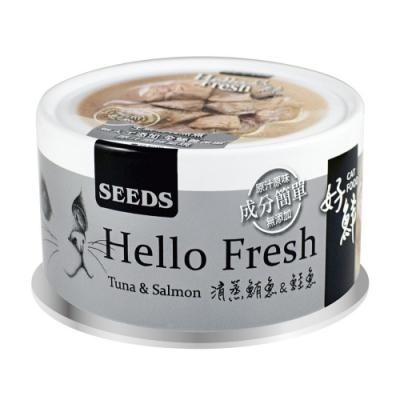 SEEDS聖萊西 Hello Fresh好鮮原汁湯罐(清蒸鮪魚&鮭魚) 80g