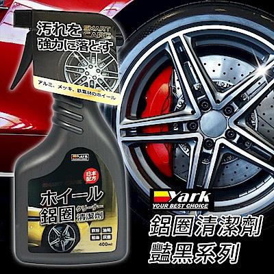 YARK亞克 鋁圈清潔劑-豔黑系列 (400ml)-急速配