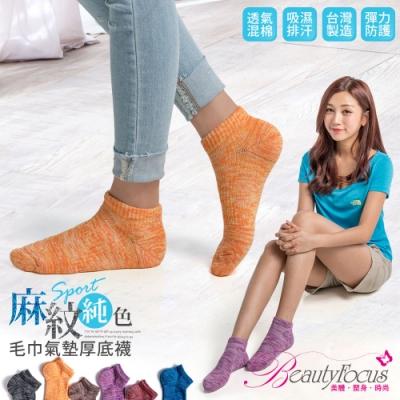 BeautyFocus (6雙組)麻花休閒氣墊襪