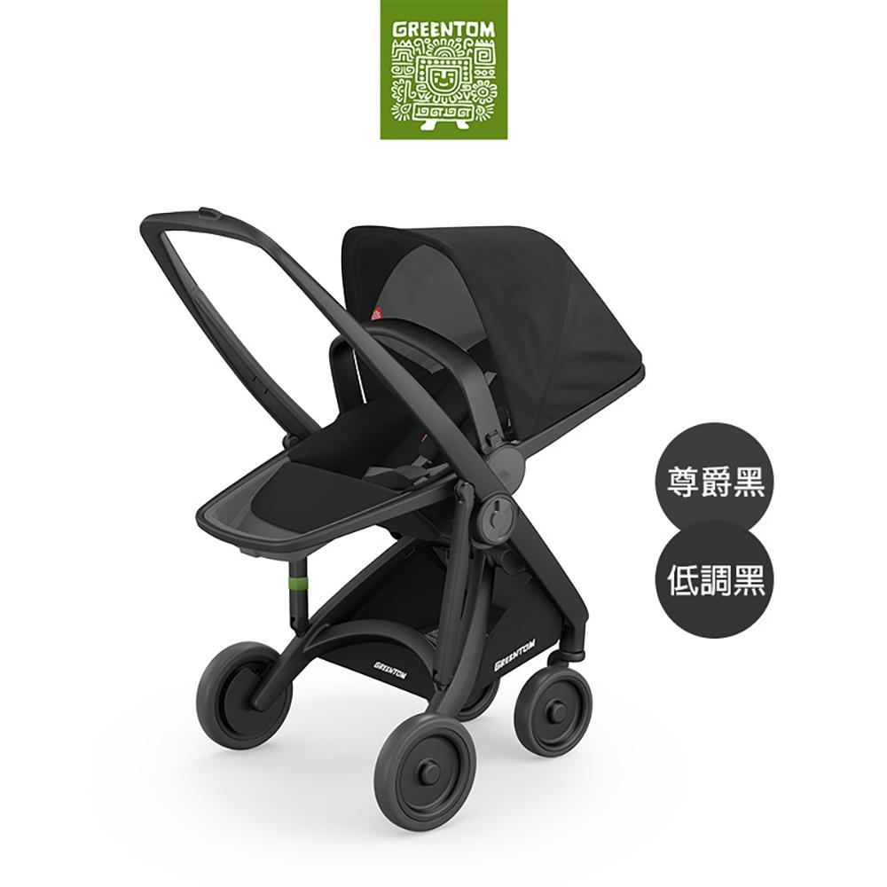 荷蘭 Greentom Reversible雙向款嬰兒推車(尊爵黑+低調黑)