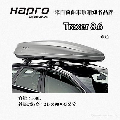 Hapro Traxer 8.6 銀色 530公升 雙開行李箱