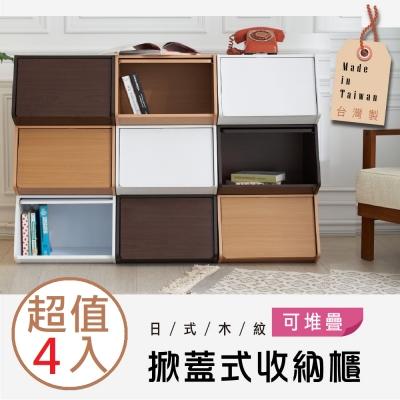 【品質嚴選】MIT台灣製造-掀蓋式收納櫃(4入)-可堆疊/展示櫃/書櫃
