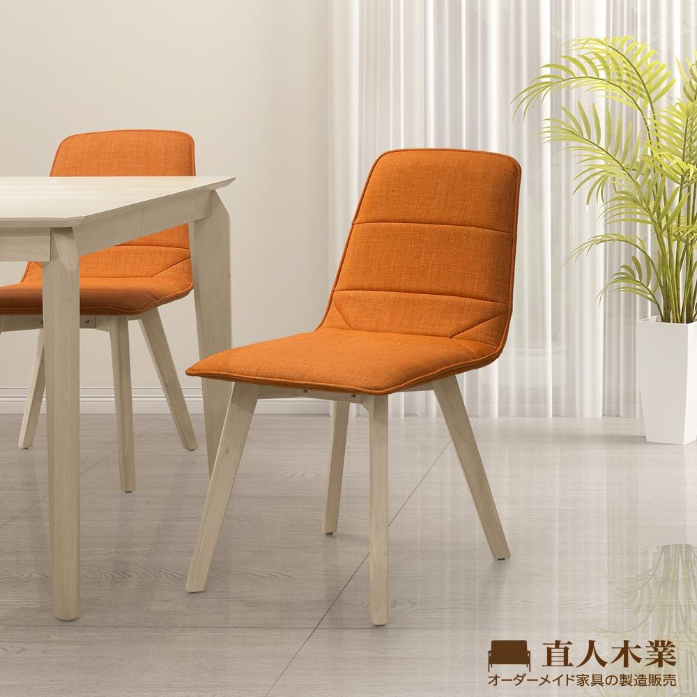 日本直人木業-ANN簡約日系活力橙亞麻布全實木椅