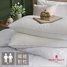 MONTAGUT-新羽絲纖維枕(2入)
