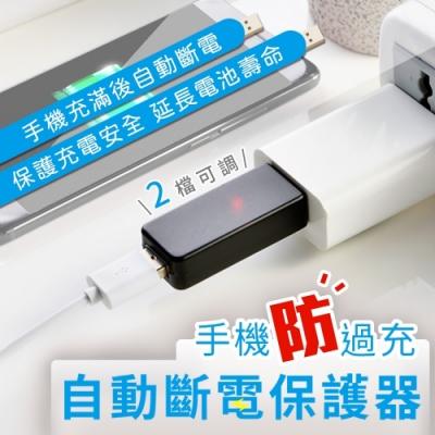 【時時樂限定】手機防過充自動斷電保護器