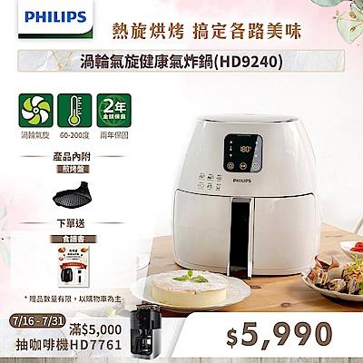 【限時下殺.加送2好禮】飛利浦PHILIPS 歐洲原裝數位觸控健康氣炸鍋HD9240/33(白)