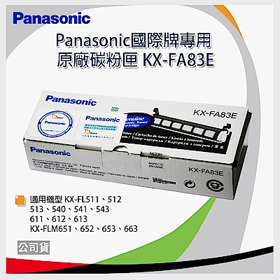 Panasonic國際牌專用 原廠碳粉匣 KX-FA 83 E