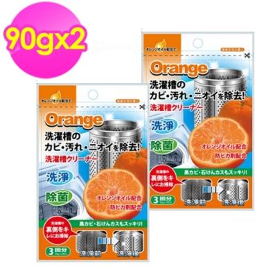 橘油濃縮型洗衣機槽清潔劑2入