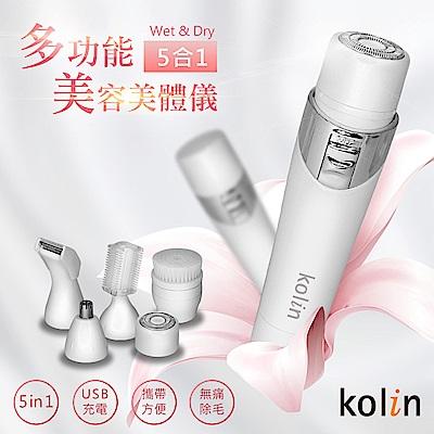 【KOLIN歌林】 5in1多功能美容美體儀(USB充電款)