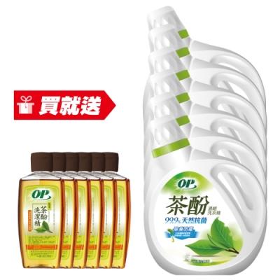 茶酚天然抗菌濃縮洗衣精-除臭防霉2000g(6入/箱) 加贈茶酚洗潔精100ml6瓶