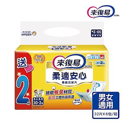 來復易 柔適安心紙尿片(30片+2片x6包/箱)