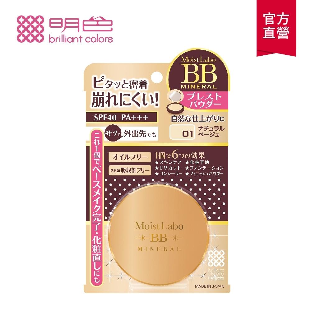 【MEISHOKU明色】Moist Labo礦物BB粉餅(透亮01)64g