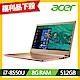 Acer SF514-52T-870J 14吋筆電(i7-8550U/8G/512G SSD/Swift 5/金/福利品) product thumbnail 2