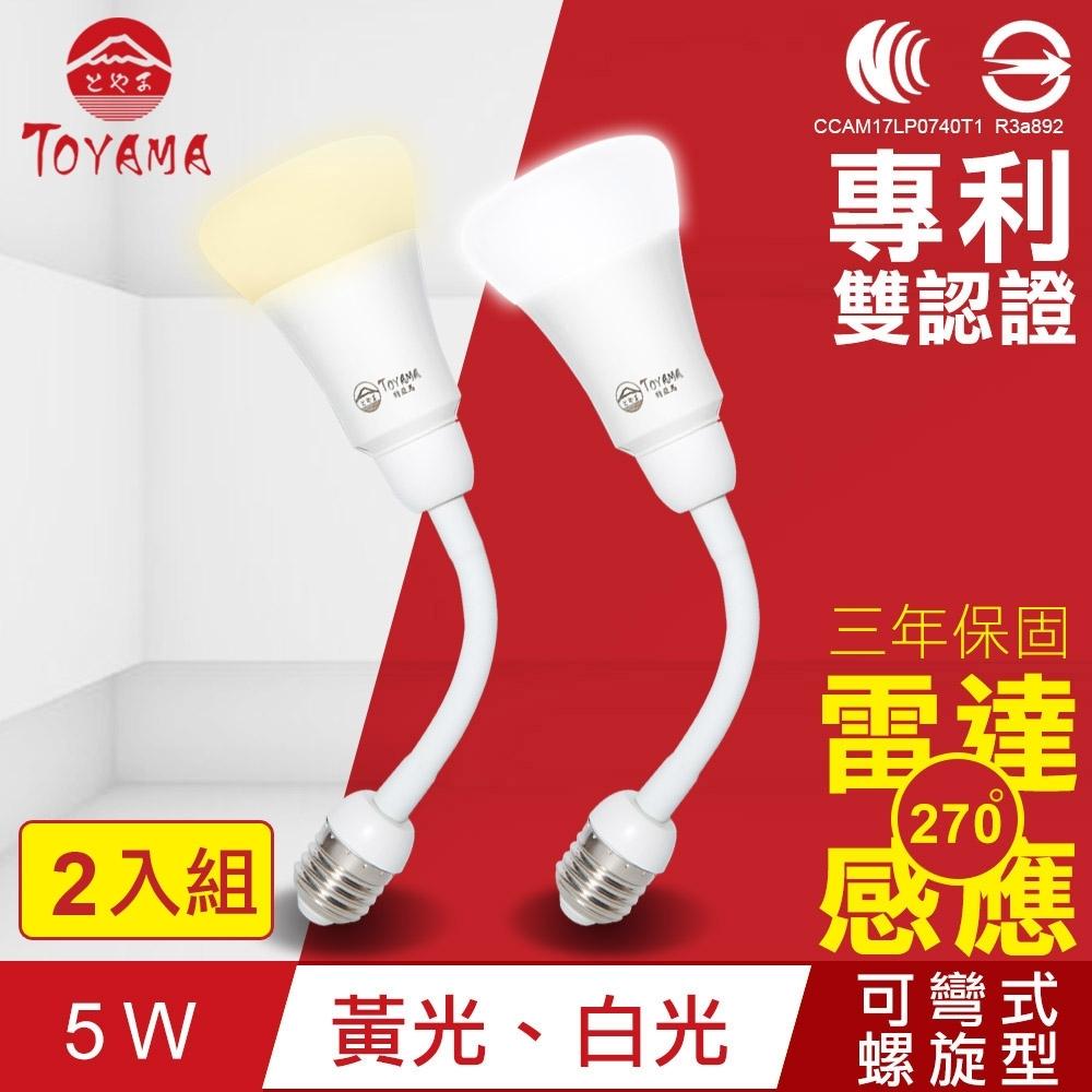 TOYAMA特亞馬 LED雷達感應燈5W E27彎管式螺旋型(白光、黃光任選)x2件