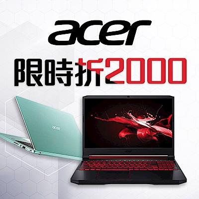 Acer筆電限時特惠,再折兩千