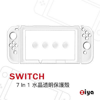 [ZIYA] 任天堂 SWITCH 超薄輕量 水晶保護殼 三件式易拆款