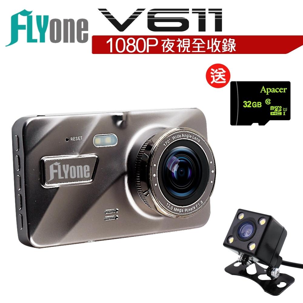 FLYone V611 星光夜視 1080P前後雙錄行車記錄器-急