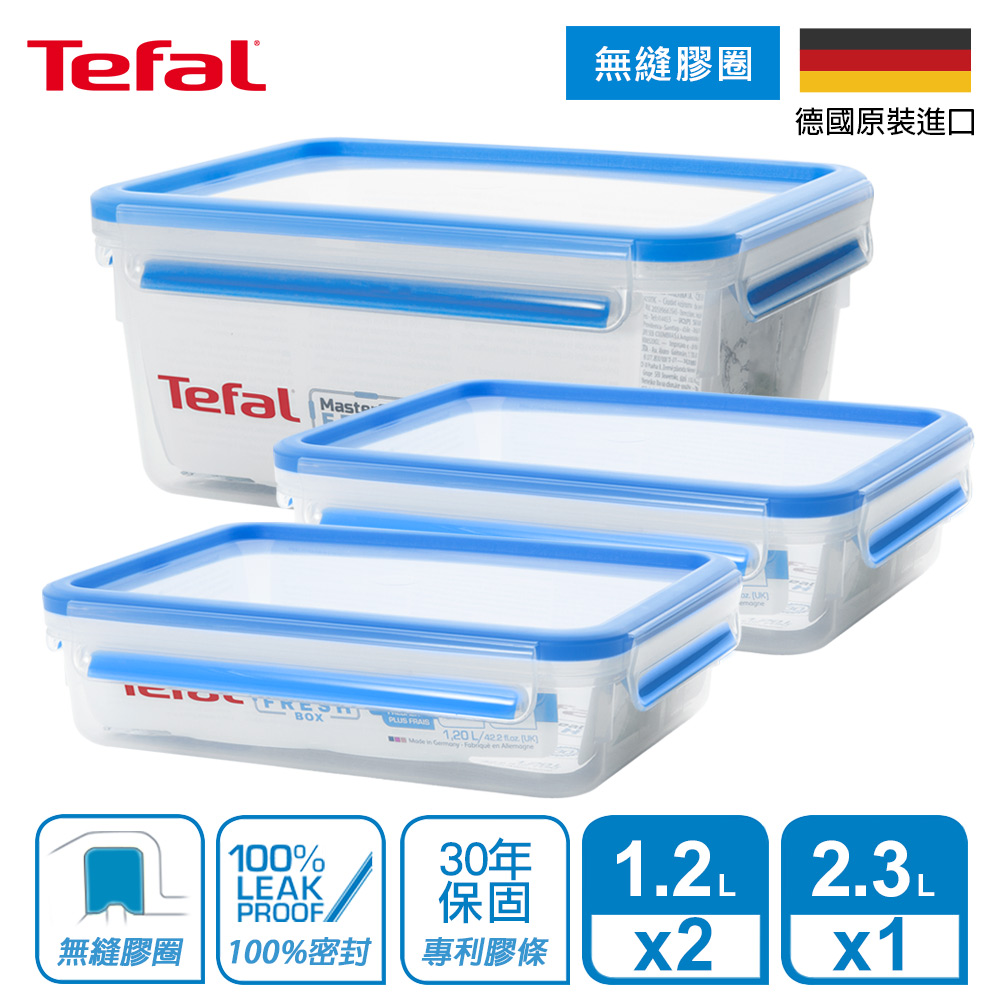 Tefal法國特福 德國EMSA原裝 無縫膠圈PP保鮮盒1.2L*2+2.3L(快)