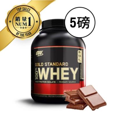 [美國 ON] 金牌乳清蛋白-雙倍巧克力(5磅/罐)