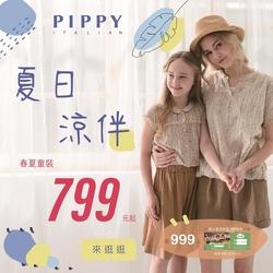 PIPPY童裝夏日涼伴