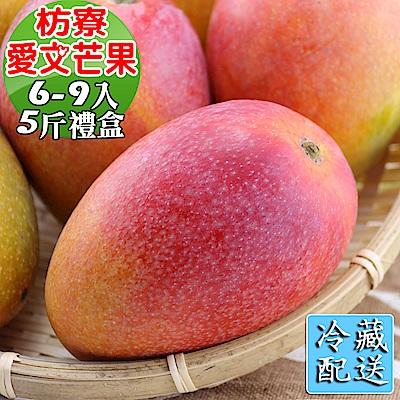 愛蜜果 枋寮愛文芒果6-9顆禮盒(約5斤/盒)