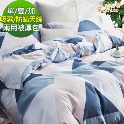(限時下殺)Betrise-3M/防蟎天絲全舖棉厚包組 單/雙/大均價