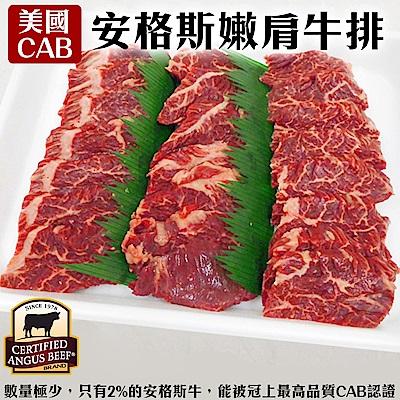 【海陸管家】美國安格斯嫩肩牛排3包(每包6片/共約600g)