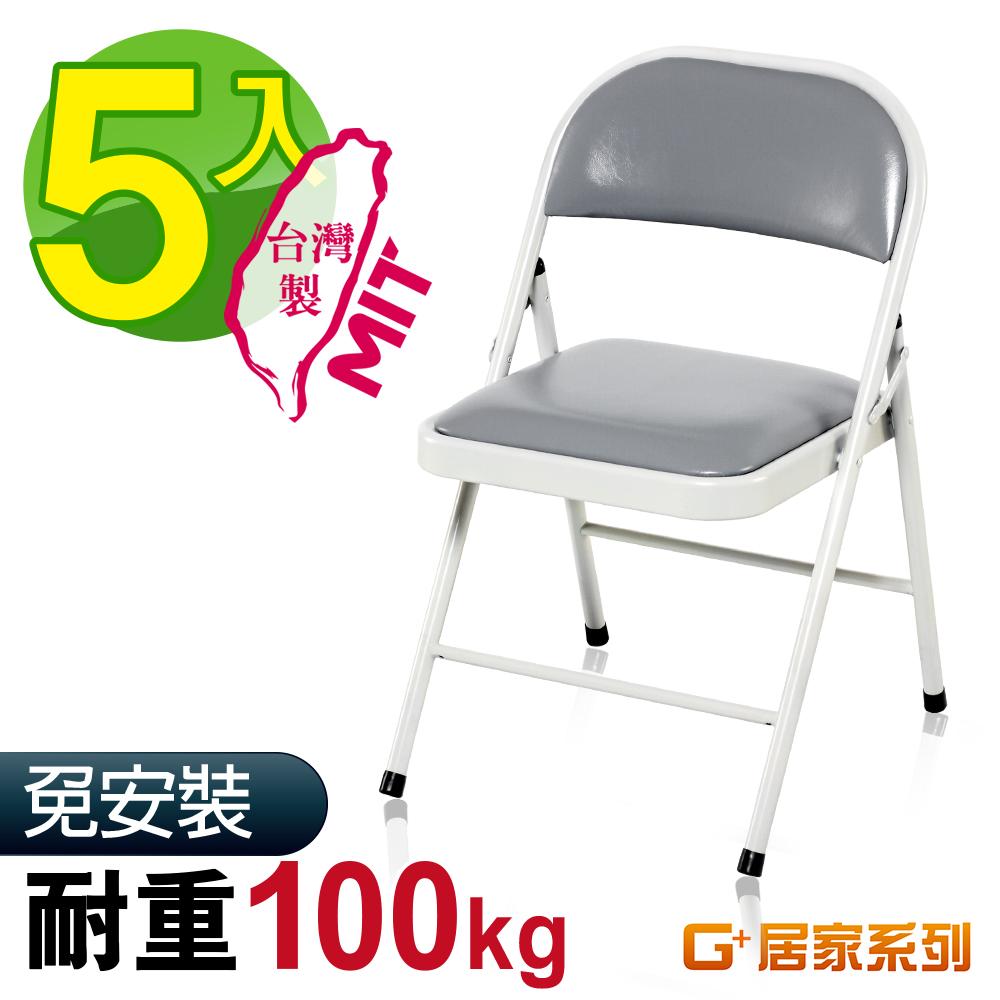 G+居家 MIT 皮質鐵合椅-灰皮 5入組 (折疊椅/餐椅/會議椅/外出露營)