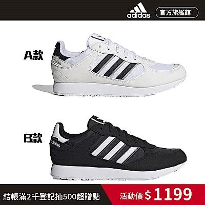 【時時樂限定】adidas SPECIAL 21 經典鞋 女  2款可選