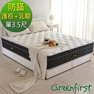 LooCa 單大3.5尺-尊皇防蹣+護框+乳膠高支撐獨立筒床墊
