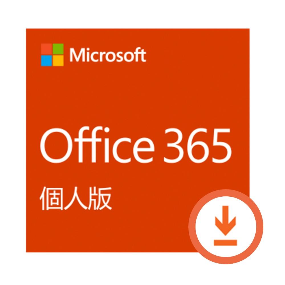 Microsoft 微軟 Office 365 個人一年訂閱下載版