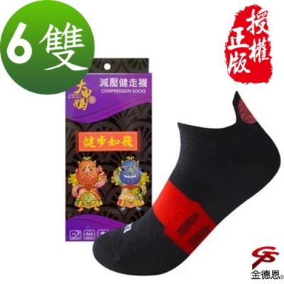 金德恩 台灣製造 6雙大甲媽加持款透氣健走船短襪
