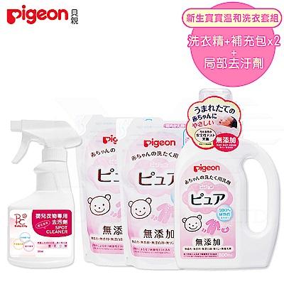 日本《Pigeon 貝親》新生寶寶溫和洗衣套組【洗衣精╳1+補充包╳2+局部去汙劑】