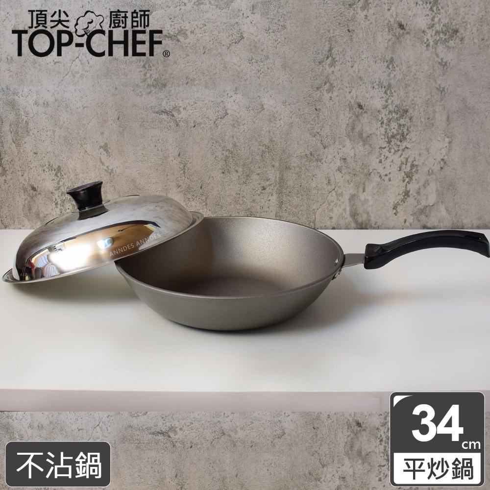 頂尖廚師 Top Chef 鈦合金頂級中華34公分不沾平炒鍋 附鍋蓋